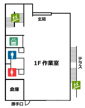 1F作業室