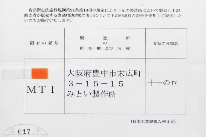 製造記号の届出